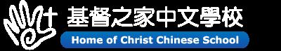 基督之家中文學校