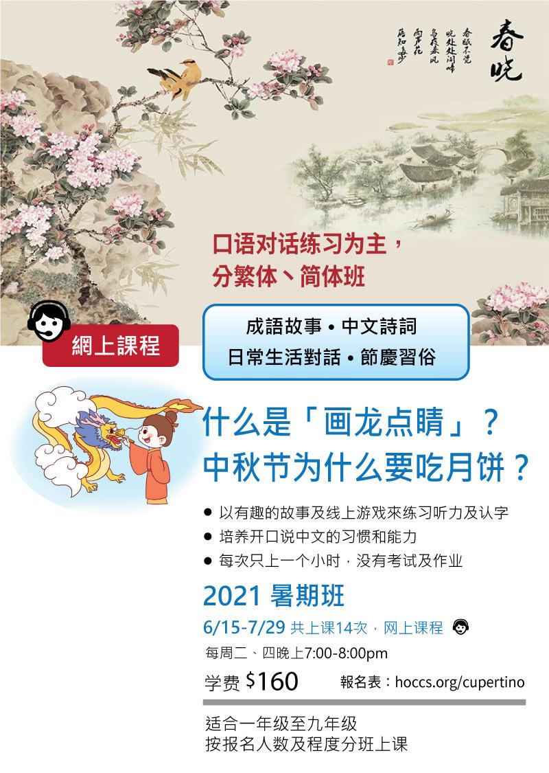 2021暑期中華文化班 @ 線上課程